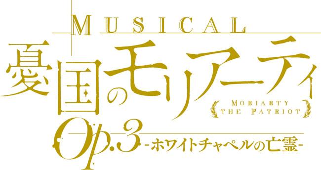 ミュージカル『憂国のモリアーティ』Op.3-ホワイトチャペルの亡霊- ロゴ