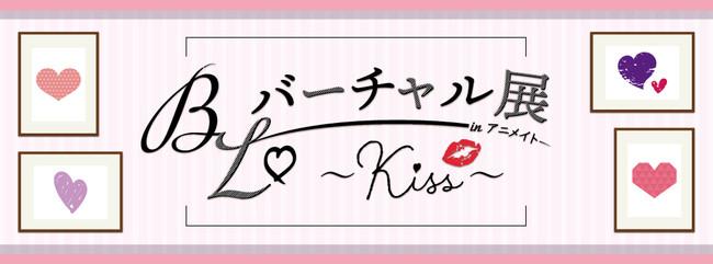 キスがテーマ「BL♡バーチャル展 in アニメイト~Kiss~」開催決定!座裏屋蘭丸先生、百瀬あん先生ら人気作家が参加