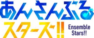 『あんさんぶるスターズ!!』ロゴ