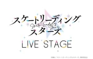 LIVE STAGE「スケートリーディング☆スターズ」