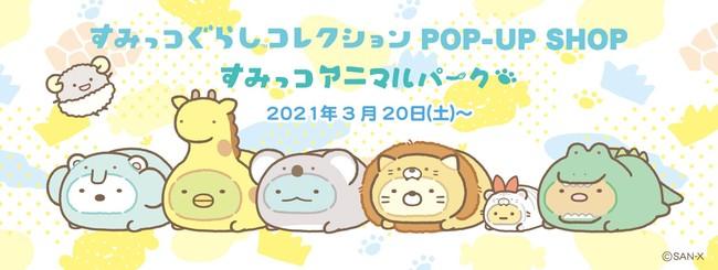 """「すみっコぐらし」POP UP SHOPが全国で開催決定!テーマは""""すみっコアニマルパーク""""&限定商品が登場"""