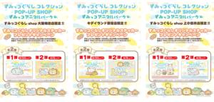 すみっコぐらしコレクションPOP-UP SHOP ノベルティ