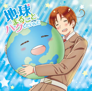 アニメ「ヘタリア World★Stars」主題歌CDジャケット