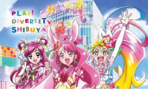 渋谷を歩こう!映画ヒーリングっと♥プリキュア公開記念 ARラリーイベント