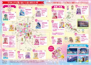渋谷を歩こう!映画ヒーリングっと♥プリキュア公開記念 ARラリーイベント マップ