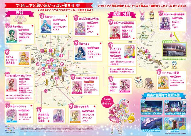 渋谷を歩こう!映画ヒーリングっと♥プリキュア公開記念 ARラリーイベントマップ