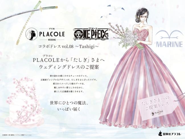 「ONE PIECE」コラボウェディングドレス第8弾に海軍の女剣士・たしぎが登場!春の訪れを感じさせるチュールが素敵