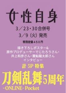 「刀剣乱舞−ONLINE− Pocket」5周年記念特集が掲載 週刊女性自身