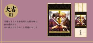 まるくじ「薄桜鬼」大吉:B2半裁掛け軸風タペストリー