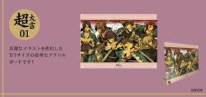 まるくじ「薄桜鬼」超大吉:B5サイズアクリルボード