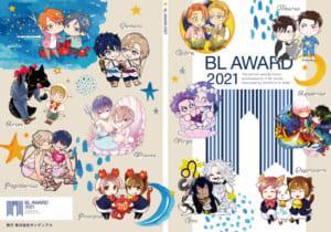 「BLアワード2021」フェア