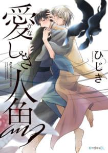 ひじき先生最新作「愛しき人魚」