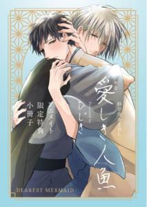 ひじき先生最新作「愛しき人魚」アニメイト限定版小冊子