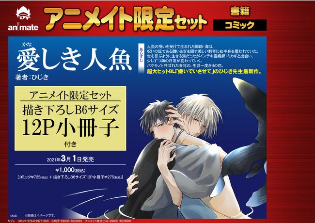 ひじき先生最新作「愛しき人魚」アニメイト限定版