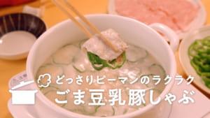 「ミツカン みんなのキッチンプロジェクト」どっさりピーマンのラクラクごま豆乳豚しゃぶ