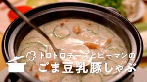 「ミツカン みんなのキッチンプロジェクト」トロトロチーズとピーマンのごま豆乳豚しゃぶ