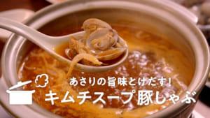「ミツカン みんなのキッチンプロジェクト」あさりの旨味とけだす!キムチスープ豚しゃぶ