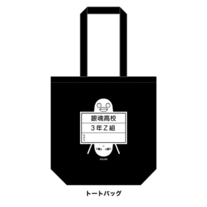 映画「銀魂 THE FINAL」×「サンシャインシティプリンスホテル」トートバッグ