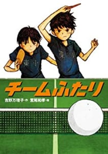 TVアニメ「チームふたり」原作