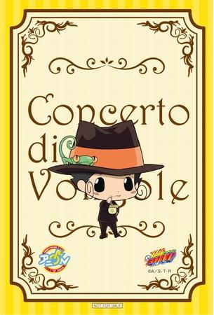 「家庭教師ヒットマンREBORN! Concerto di Vongola」メニュー特典:キラキライラストシート