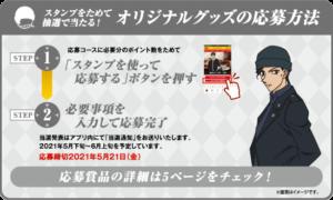 「名探偵コナン」×「カレーハウスCoCo壱番屋」オリジナルグッズ応募方法