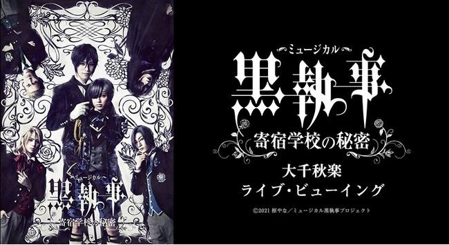 ミュージカル「黒執事」大千秋楽が全国の映画館でライビュ決定!