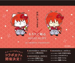 「るろうに剣心×HELLO KITTY」スイーツパラダイスコラボカフェ