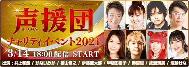 井上和彦さん、檜山修之さん、伊藤健太郎さんらが参加!「声援団 チャリティイベント2021」配信決定