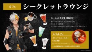 ブラックスター -Theater Starless-」×「inSPYre」コラボイベント カフェ シークレットラウンジ
