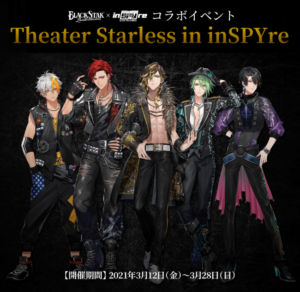 ブラックスター -Theater Starless-」×「inSPYre」コラボイベント