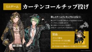 ブラックスター -Theater Starless-」×「inSPYre」コラボイベント ミニゲーム カーテンコールチップ投げ