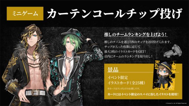 ブラックスター -Theater Starless-」×「inSPYre」コラボイベントミニゲームカーテンコールチップ投げ