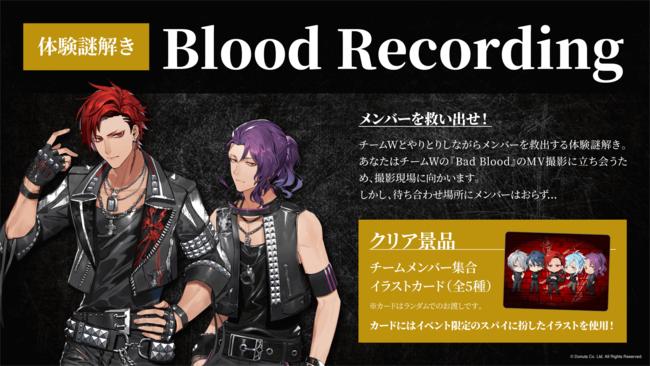 ブラックスター -Theater Starless-」×「inSPYre」コラボイベント体験謎解きゲームBlood Recording