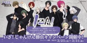 舞台化&アニメ化記念ミニフェア「VAZZROCK MINI FAIR2021 IZA!」いざ!じゃんけん勝負キャンペーン