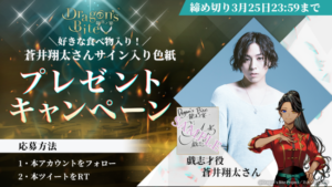 「Dragon's Bite ~龍王ノ宴~」Twitterキャンペーン