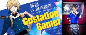 「Dragon's Bite ~龍王ノ宴~」郭嘉「Gustation Gamer」