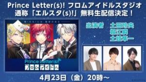 『Prince Letter(s)! フロムアイドル』無料配信