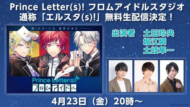 アイドルと文通できる「Prince Letter(s)! フロムアイドル」本格始動!キャストが集結する無料配信、手紙キット販売決定