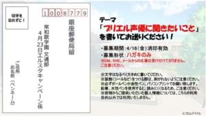 『Prince Letter(s)! フロムアイドル』声優陣への質問を「ハガキ」で大募集