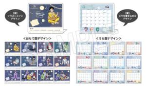 「弱虫ペダル GLORY LINE × Chugai Grace Cafe」マルチカレンダー(12p・両面デザイン)