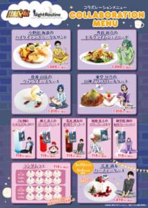 「弱虫ペダル GLORY LINE × Chugai Grace Cafe」コラボメニュー