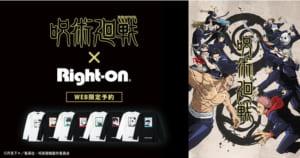 「呪術廻戦」×「ライトオン」