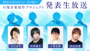 KLab・新規音楽原作プロジェクト発表会