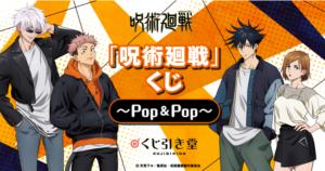 呪術廻戦くじ~Pop&Pop~