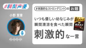 「#瞬間声優 キャンペーン」ストロングミントお題(小野賢章さん)