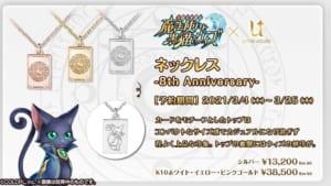 「クイズRPG 魔法使いと黒猫のウィズ」8周年記念 ネックレス-8th Anniversary-