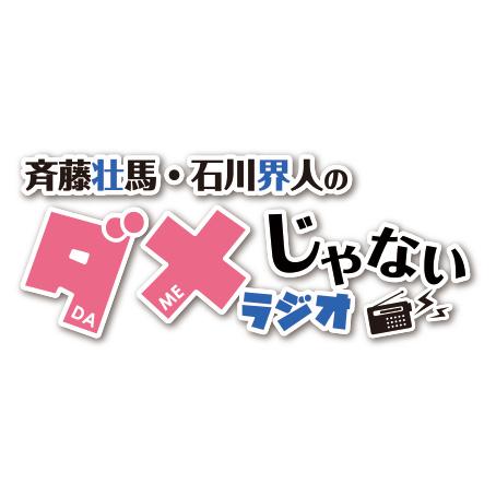 「超声優祭2021」斉藤壮馬・石川界人のダメじゃないラジオ
