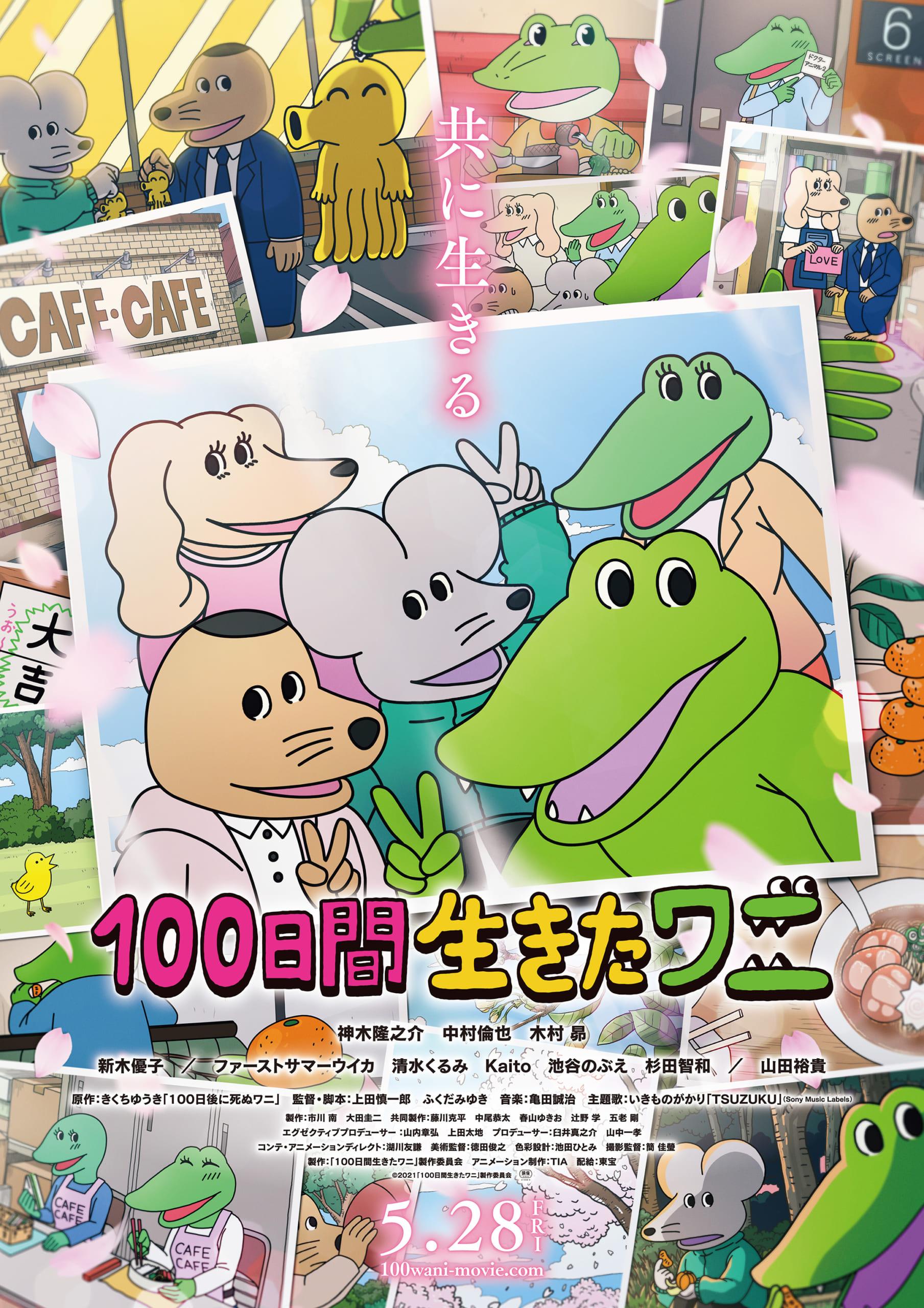 アニメ映画「100ワニ」キャラボイス&いきものがかりの主題歌聞ける特報映像解禁!
