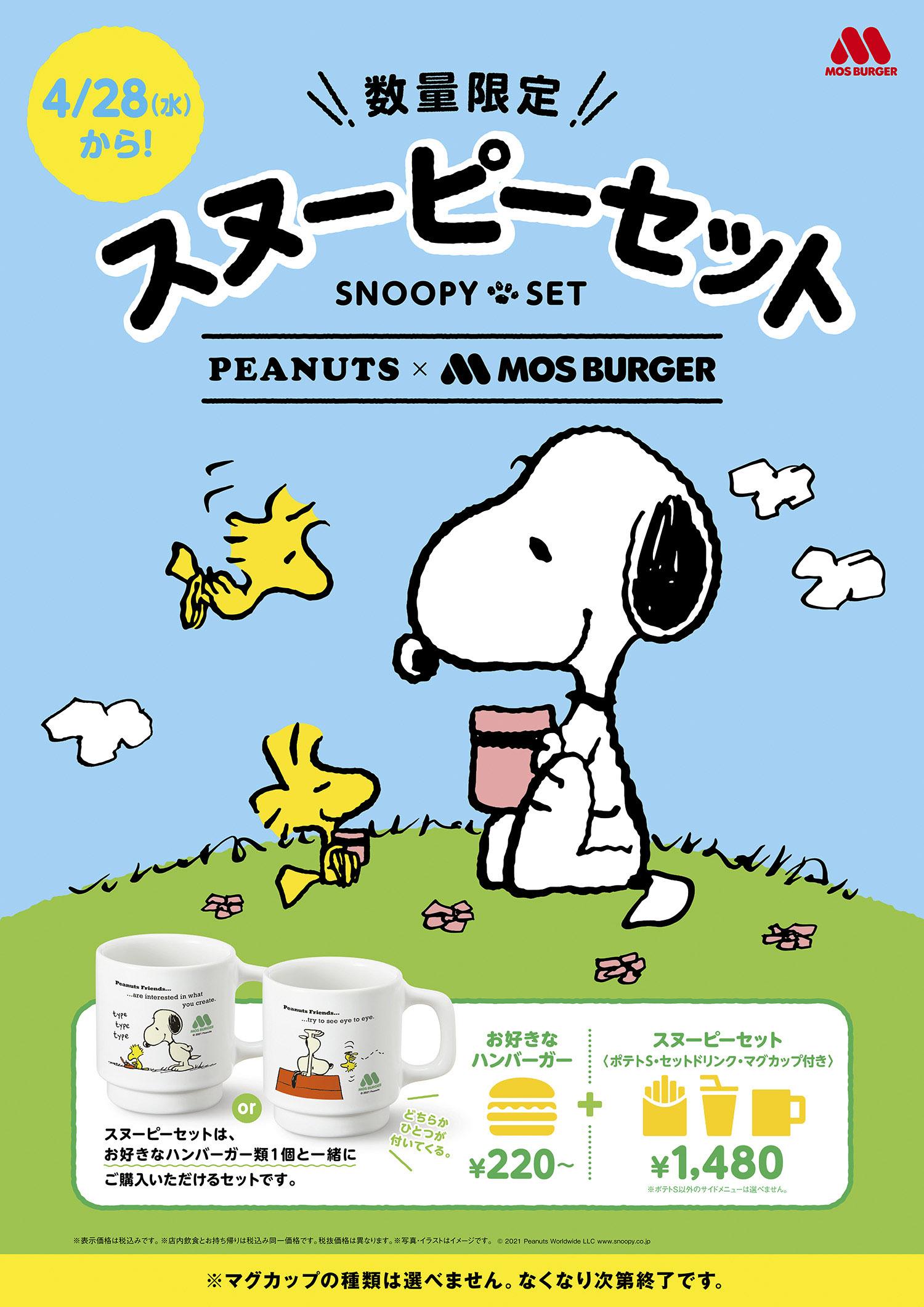 「スヌーピー」×「モスバーガー」コラボ決定!限定デザインのモスカード&マグカップ付きセットが数量限定で販売