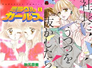 秋元奈美先生「ミラクル☆ガールズ」→「社長にうつつを抜かしたら」